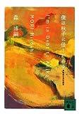 僕は秋子に借りがある〈森博嗣自選短編集〉 (講談社文庫)