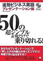 速効ビジネス英語プレゼンテーション編―50の超シンプル表現だけで乗り切れる!