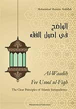 usul fiqh books