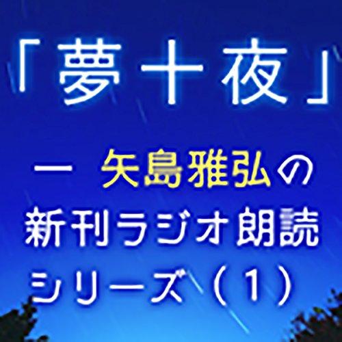 『「夢十夜」―矢島雅弘の新刊ラジオ朗読シリーズ(1)』のカバーアート