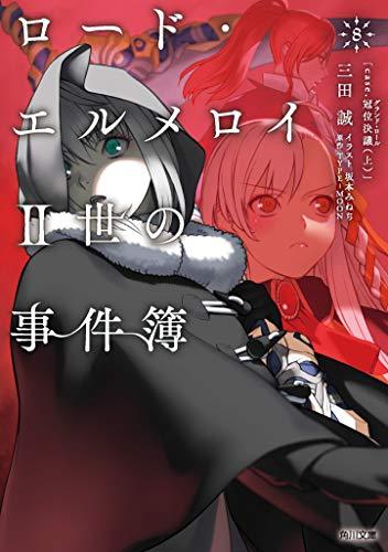 ロード・エルメロイII世の事件簿 8 「case.冠位決議(上)」 (角川文庫)