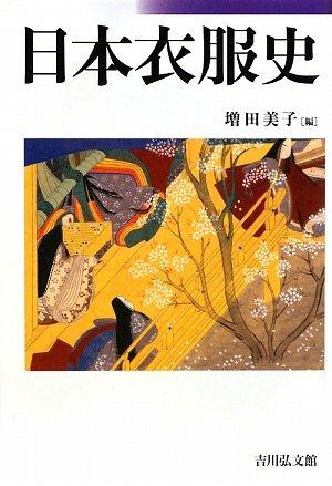 日本衣服史