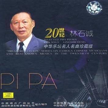 Treasure Edition: Pipa Solo by Lin Shicheng
