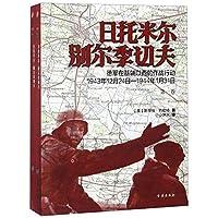 日托米尔—别尔季切夫: 德军在基辅以西的作战行动: 1943年12月24日—1944年1月31日(套装共2册)