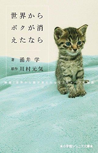世界からボクが消えたなら: 映画「世界から猫が消えたなら」 キャベツの物語 (小学館ジュニア文庫)