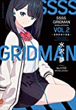 SSSS.GRIDMAN NOVELIZATIONS Vol.2 ~世界終焉の怪獣~ (ガガガブックス)