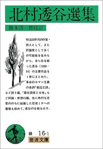 北村透谷選集 (岩波文庫 緑 16-1)
