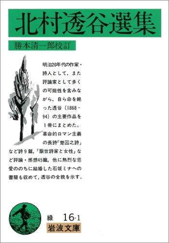 北村透谷選集 (岩波文庫 緑 16-1)の詳細を見る
