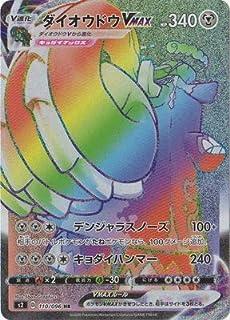 ポケモンカード 【S2】 ダイオウドウVMAX 110/096 HR 拡張パック ソード&シールド 反逆クラッシュ