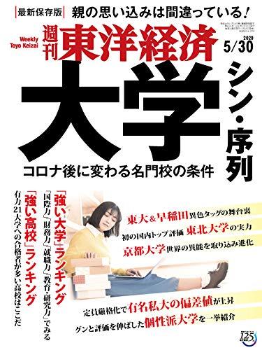 週刊東洋経済 2020年5/30号 [雑誌]
