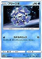 ポケモンカードゲーム SM10b スカイレジェンド フリージオ C   ポケカ 強化拡張パック 水 たねポケモン