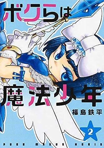 ボクらは魔法少年 2 (ヤングジャンプコミックス)