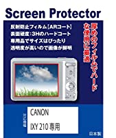 CANON IXY 210専用 AR液晶保護フィルム(反射防止フィルム・ARコート)