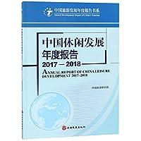 中国休闲发展年度报告(2017-2018)/中国旅游发展年度报告书系