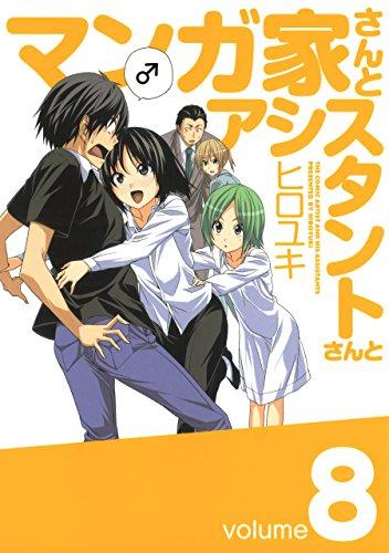 マンガ家さんとアシスタントさんと 8巻 (デジタル版ヤングガンガンコミックス)