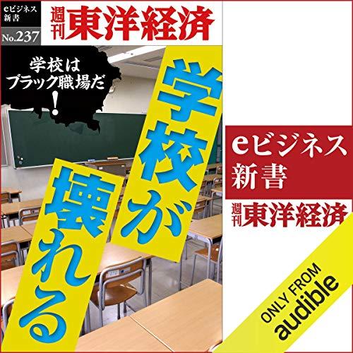 『学校が壊れる(週刊東洋経済eビジネス新書No.237)』のカバーアート