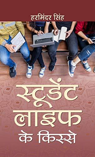 Student Life Ke Kisse (Hindi Edition)