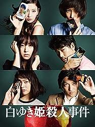 白ゆき姫殺人事件 (2014)