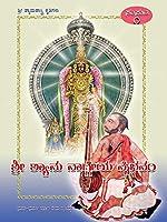 Shri Shyama Vaggeya Vaibhavam (Volume 1) - Kannada Vol. 1