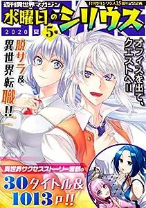 週刊異世界マガジン 水曜日のシリウス 2020年夏 5号 (シリウスコミックス)
