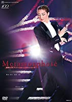 凰稀かなめ ディナーショー Metamorphose ―メタモルフォーゼ― [DVD]