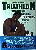 デイブ・スコットのトライアスロン (ニュー・スポーツ・トレーニング)