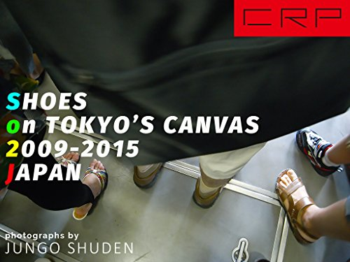 CRP JAPAN SHOES on TOKYOS CANVAS (Japanese Edition)