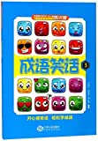 Chinese Idiom Jokes (3) (Chinese Edition)