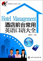 Hotel and catering business management toolbox - Reception commonly spoken English Encyclopedia(Chinese Edition)