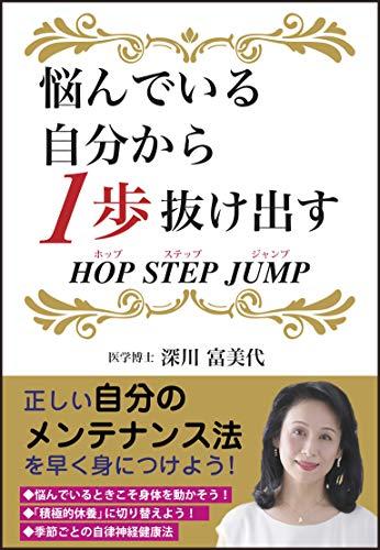 悩んでいる自分から1歩抜け出す HOP STEP JUMP
