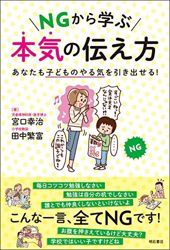 NGから学ぶ 本気の伝え方――あなたも子どものやる気を引き出せる!の詳細を見る