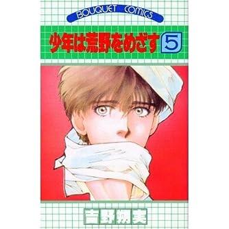 少年は荒野をめざす 5 (ぶーけコミックス)
