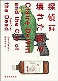 探偵は壊れた街で 私立探偵クレア・デウィット・シリーズ (創元推理文庫)