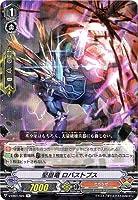 カードファイトヴァンガードV エクストラブースター 第1弾 「The Destructive Roar」/V-EB01/023 堅塁竜 ロバストプス