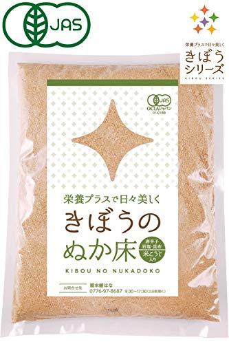 ぬか床 無農薬 有機栽培 有機JAS認定 きぼうのぬか床500g×1個 【米麹入り】