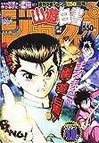 『幽☆遊☆白書』ジャンプ ベストシーンTOP10 (ジャンプコミックス)