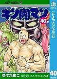 キン肉マン 40 (ジャンプコミックスDIGITAL)