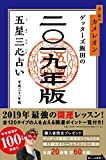 ゲッターズ飯田の五星三心占い2019年版 金/銀のカメレオン