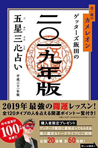 ゲッターズ飯田の五星三心占い2019年版 金/銀のカメレオンの詳細を見る