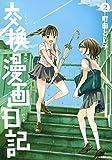 交換漫画日記(2) (シリウスKC)