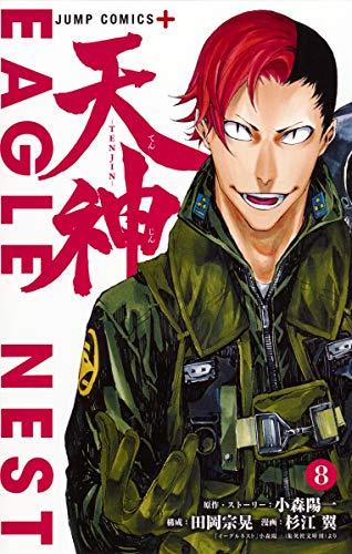 天神―TENJIN― 8 (ジャンプコミックス)