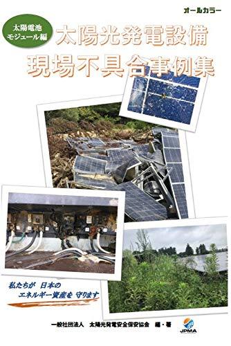 太陽光発電設備 現場不具合事例集 太陽電池モジュール編