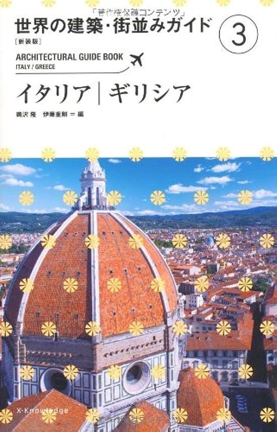 連続的めまいが期待[新装版]世界の建築?街並みガイド3イタリア?ギリシア