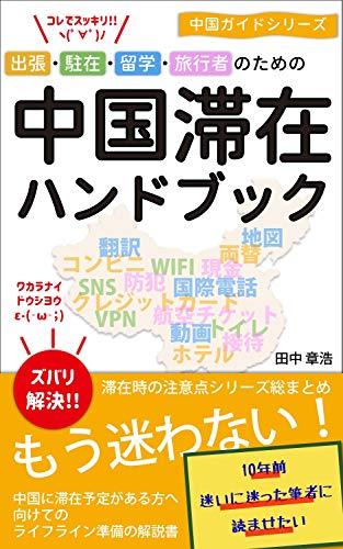 chugokutaizaihandobukku: nihonjinnoraihurainseibishuttyoutyuzaiseikatunadotaizaijinotyuitenkakushutaisakukouryakutekunikkusoumatome chugokugaido (Japanese Edition)