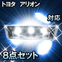 LEDルームランプ トヨタ アリオン 対応 7点セット
