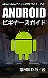 ANDROIDビギナーズガイド: Android Studioでアプリ開発をマスターせよ! PRIMERシリーズ (libroブックス)