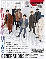 SCREEN+プラス vol.75【表紙・両面ポスター:GENERATIONS from EXILE TRIBE】