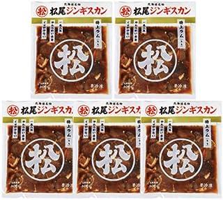 ジンギスカン ラムジンギスカン 松尾ジンギスカン 味付 特上ラム 400g×5パック 味付きジンギスカン ラム肉