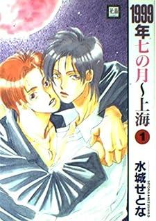 1999年七の月~上海 1 (花音コミックス)