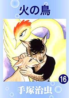 [手塚治虫]の火の鳥 16